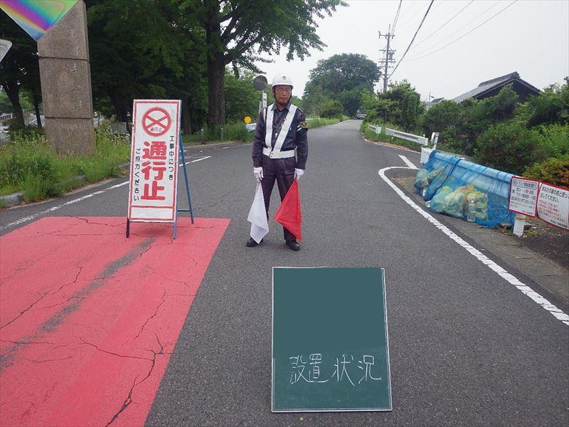 交通誘導員設置状況②_R