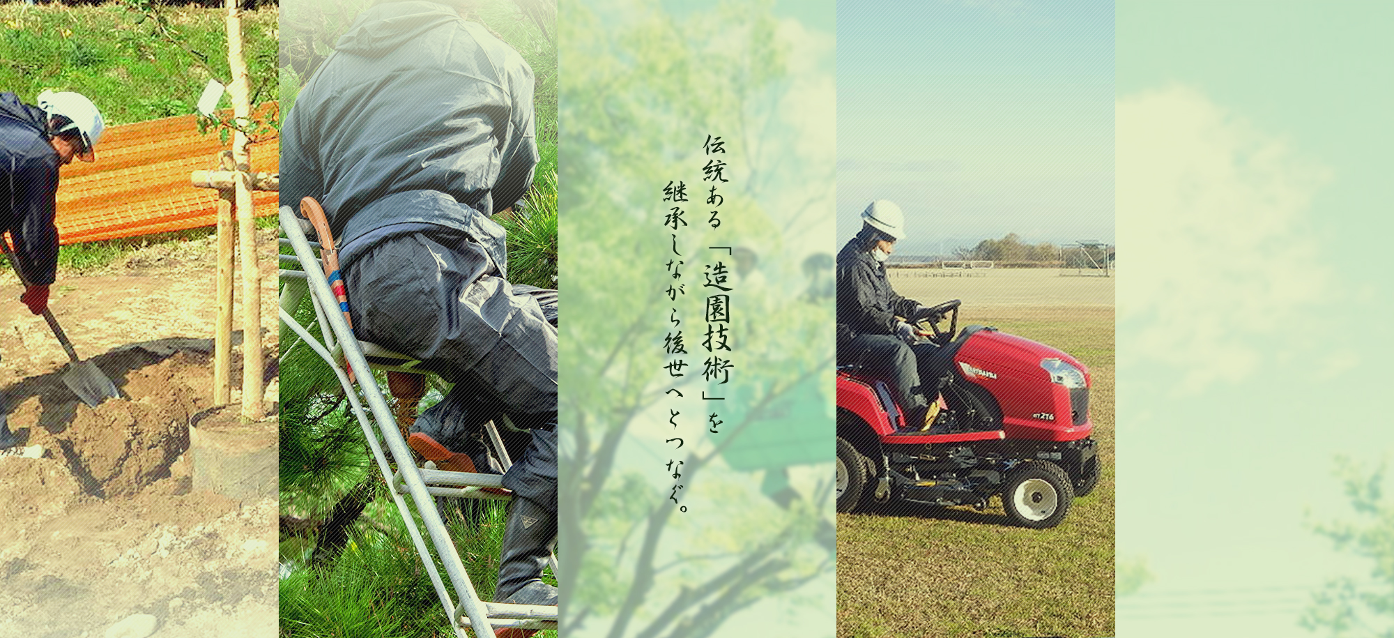 有限会社中日本造園
